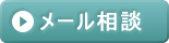 赤坂・赤坂見附・溜池山王 l 美容皮膚科の赤坂メディカルMクリニック